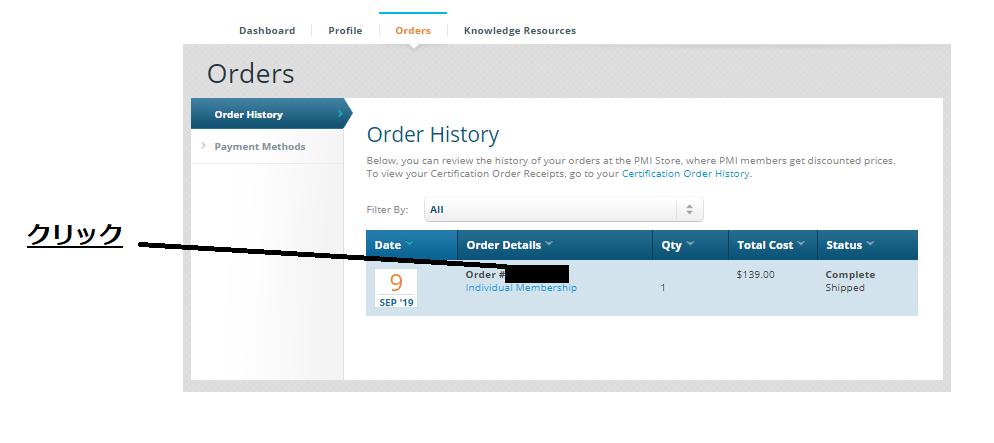 Orders から明細番号をクリック。