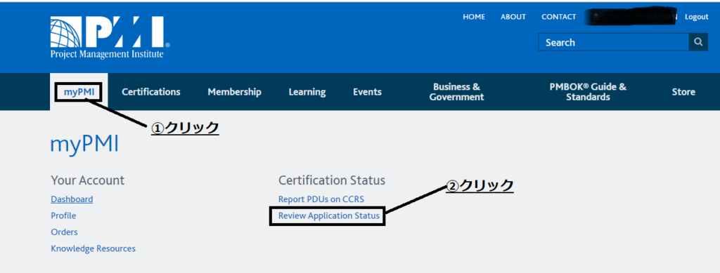 Review Application Status 画面を開く