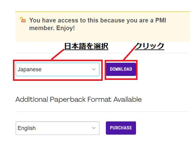 日本語を選択してダウンロード